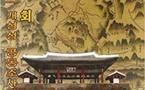 La Forteresse de Kaesong - Exposition sur les recherches et les fouilles archéologiques conjointes
